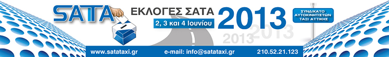 keimena-ekloges-sata-2013